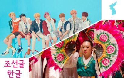 Корейски, култура, K-Pop