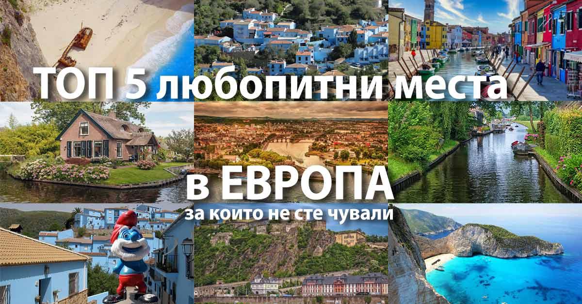 ТОП 5 любопитни места в ЕВРОПА за които най-вероятно НЕ СТЕ ЧУВАЛИ