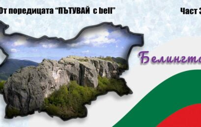 """Белингташ – мястото на живите; """"Пътувай с bell"""" в България – част 3"""