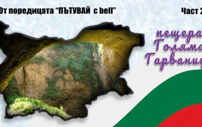 """Пещера Голяма Гарваница – врата към подземното царство; """"Пътувай с bell"""" в България част 2"""