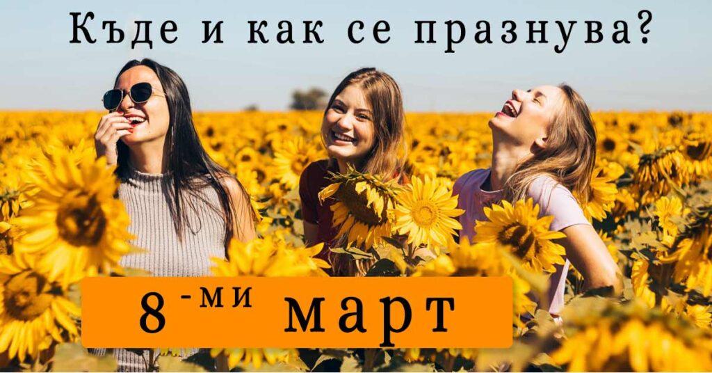 """Как се отбелязва """"Международният ден на жената"""" по света"""