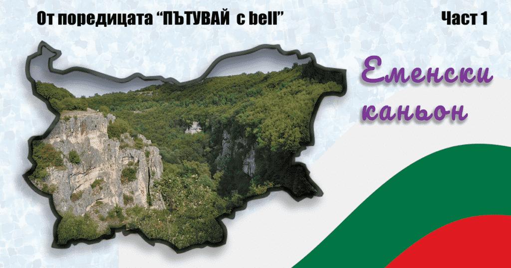 """Еменският каньон – на ръба на пропастта """"Пътувай с bell"""" в България част 1"""