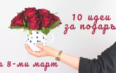 10 идеи как да зарадваме любимите ни жени на 8-ми март