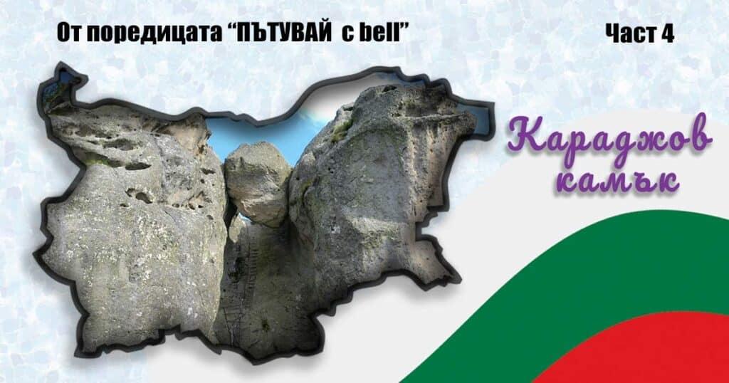 """Караджов камък – мястото на мъртвите; """"Пътувай с bell"""" в България – част 4"""