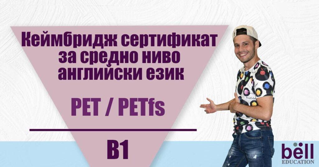 PET и PETfs. КАКВО ТРЯБВА ДА ЗНАЕТЕ. КОМПОНЕНТИ ЗА ИЗПИТА