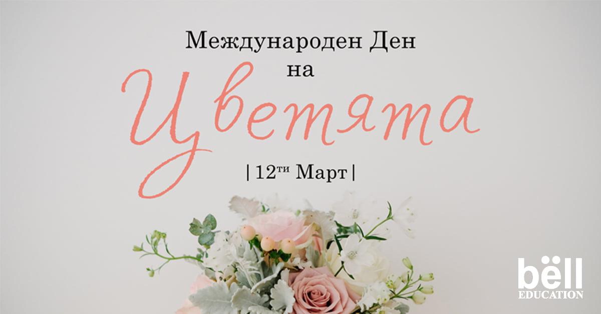 12 март – Национален ден за засаждане на цветя