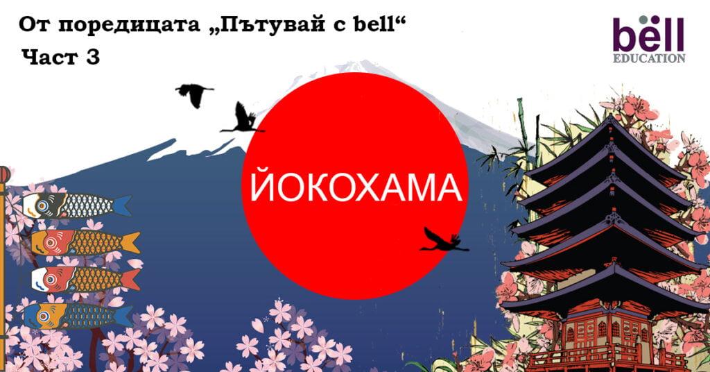 Йокохама (横浜) – от малко рибарско село до вторият най-голям град в Япония