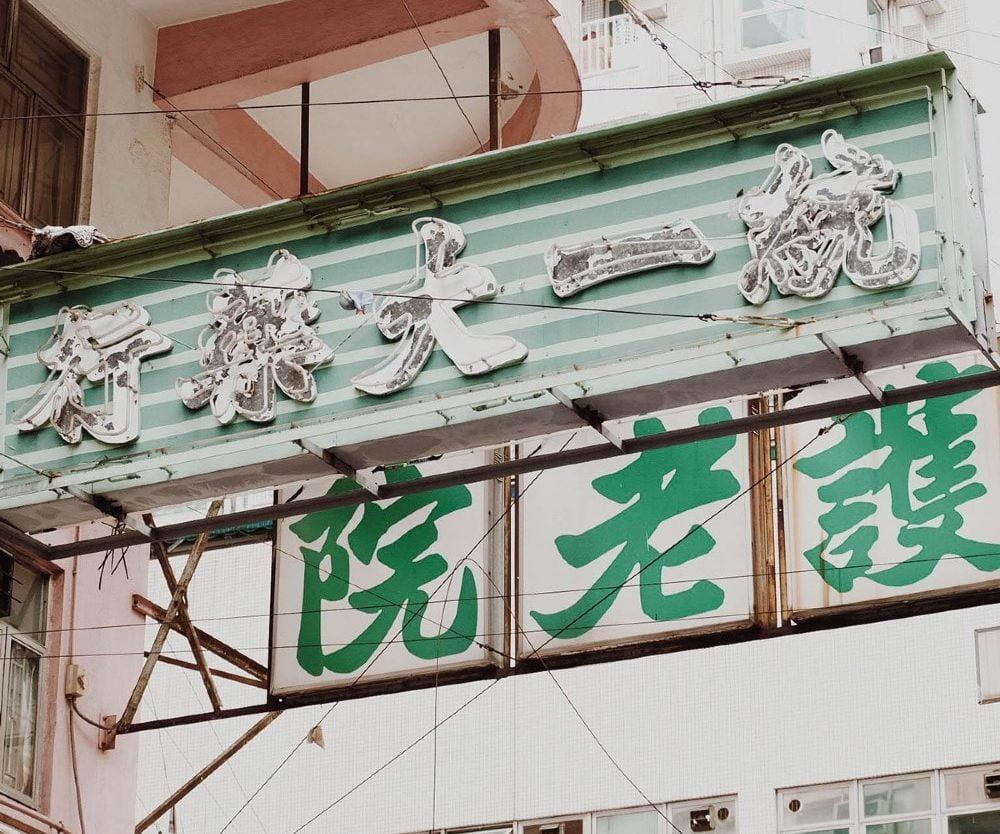 20 април – Ден на Китайският език