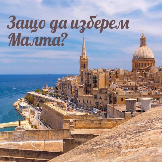 Защо да изберем Малта като наша следваща дестинация